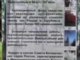 Переславль-Залесский. Посещение дендрария.