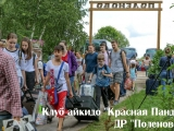 polenovo_2017.08.07_02_result