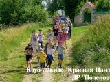 polenovo_2017.08.09_02_result
