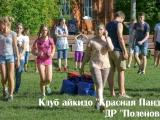 polenovo_2017.08.09_11_result
