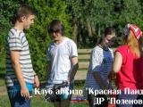 polenovo_2017.08.09_13_result