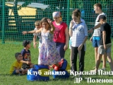 polenovo_2017.08.09_29_result