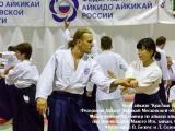 016_seminar_aikido_reutov